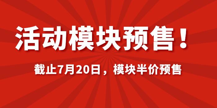 活动模块预售@凡科快图.png