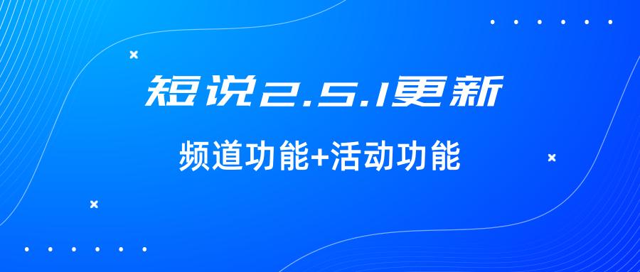 短说2.5.1更新@凡科快图.png