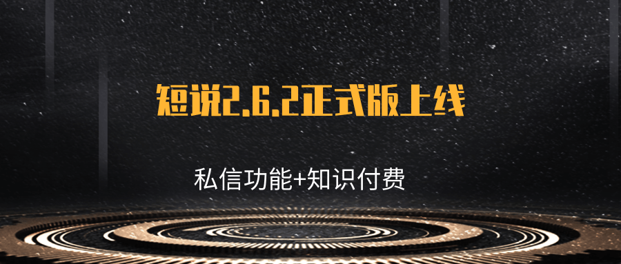 短说2.6.2正式上线@凡科快图 (1).png