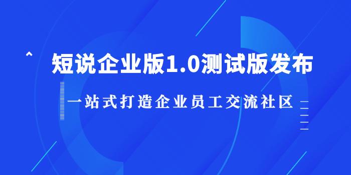短说企业版1.0测试版-社区@凡科快图.png